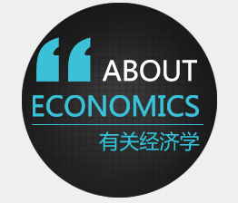 ABOUT ECONOMICS 有关经济学