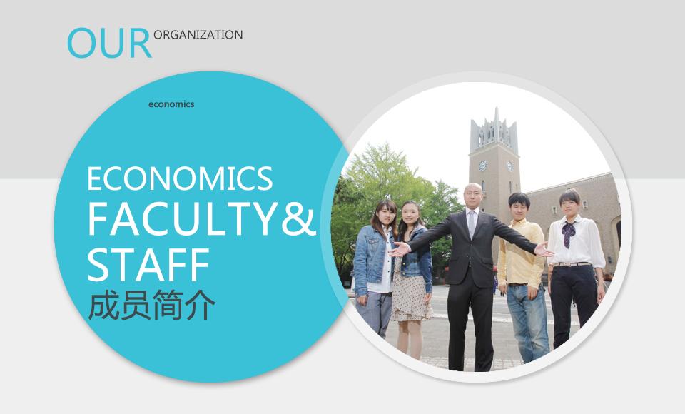 ECONOMICS FACULTY & STAFF 成员简介