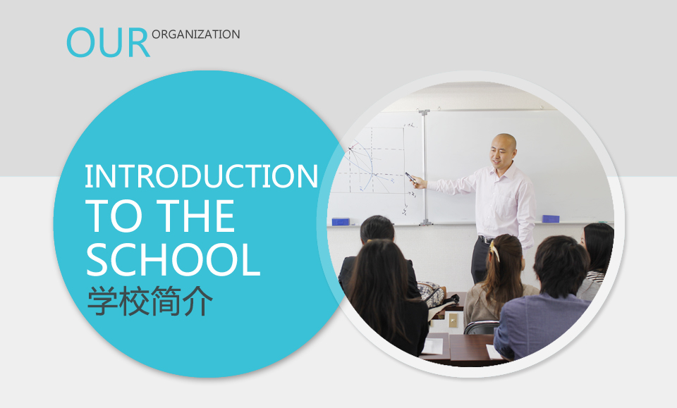 INTRODUCTION TO THE SCHOOL 学校简介