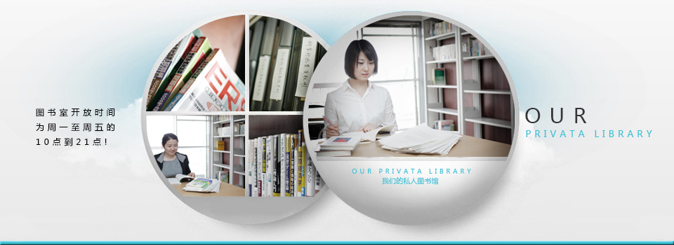 our private library
