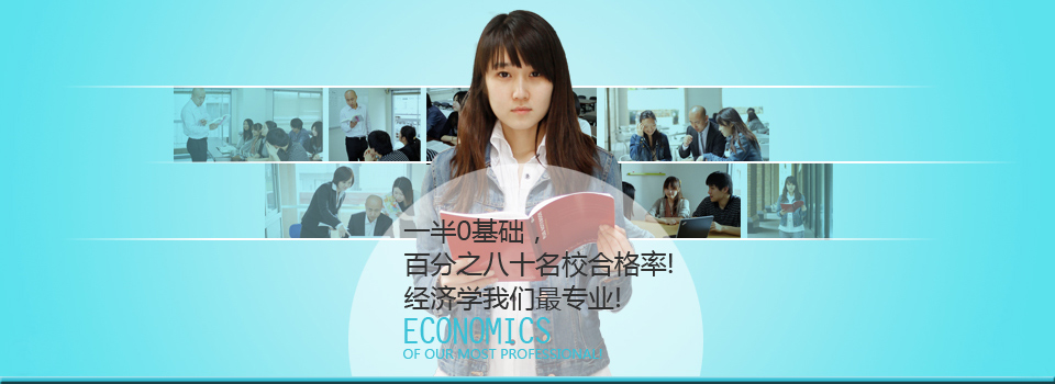 economics of our most professional